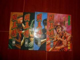 (全4册)明王传1、2、3、4(1-4)全4册(一版一印 自然旧老漫画版本及品相看图)