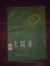 太阳系:太阳系(1955年1版 1956年3印自然旧纸张泛黄 书口内页有黄斑 有馆藏印章及标签 品相看图)