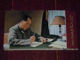 (2010年航空明信片)毛泽东诗词书法长卷 连体中国邮政明信片 共48张明信片(有函套 品好看图)