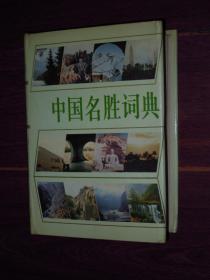 (80年代老版本)中国名胜词典 精装本 32开本1215页厚本 1986年1版4印(自然旧 内页品好近未阅无勾划 品相看图)