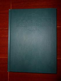 责任保险与风险管理丛书:雇主责任保险的理论与实践 精装本(一版一印 无护封 无划迹品好看图)
