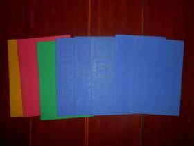 (全8张)三周特效练字板  塑料双面凹槽练字板 8张全(包括:汉字、简笔画、英文字母、拼音字母) 共8张散张字帖无盒子(塑料字帖卡片 塑料练字板 品好看图)