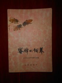 蜜蜂的饲养(扉页有毛主席语录 1972年一版一印 内页泛黄自然旧无勾划)