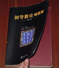 初等数论难题集(第一卷) 1册(一版一印 自然旧 无划迹 品好看图)
