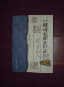 中国画家落款印谱(1版2印 品好无划迹看图)