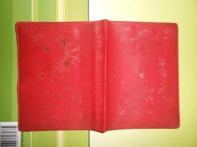 (文革红宝书封皮一张)毛主席语录封皮1张 仅售1个红色塑料封皮 无内页无内书(64开 自然旧 局部有斑迹印迹 品相看图免争议)