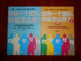 (全2册)给你一个团队,你能怎么管?+给你一个团队,你能怎么管?2(实践版)能教你将平庸团队打造成之师  共2册合售(无划迹品好看图)