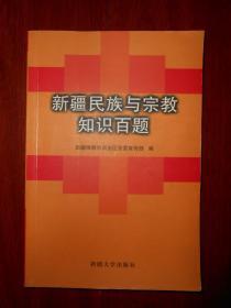 新疆民族与宗教知识百题(缺少扉页版权页 其余完整 内页无勾划)