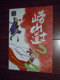 (中国动画)上海美影经典动画故事:崂山道士  拼音注音本(品好看图 )