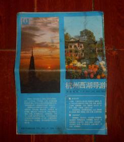 (80年代老地图老游览图)杭州西湖导游图 背面有杭州市区交通图  80年代杭州西湖导游地图 75cmX26.5cm( 自然旧 局部有折痕 品相看图免争议)