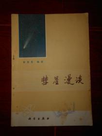 (文革版)彗星漫谈 扉页有毛主席语录 1975年一版一印( 自然旧内页泛黄 有几枚馆藏印章 品相看图)