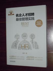名企人才招聘最佳管理实践(名企HR最佳管理实践系列丛书)(无划迹 品相看图 正版现货 实拍图片)