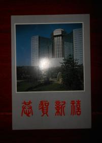 中国食品报社 中国食品出版社 1986年历卡片(1987年历卡片) 1张(自然旧 品相看图)