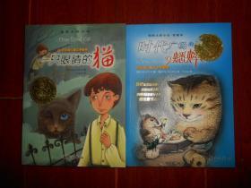 国际大奖小说:时代广场的蟋蟀+一只眼睛的猫 共2册合售 (品好看图 正版现货实拍图片)