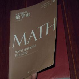 这才是好读的数学史 原书第二版(荣获美国数学协会贝肯巴赫读物奖,名列美国数学协会十大受欢迎好书前茅)无护封(无划迹 品好看图)