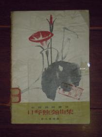 中国民间音乐:口琴独奏曲集(1958年1版 1959年2印 自然旧纸张泛黄 书口内页有黄斑 有馆藏印章及标签 品相看图)