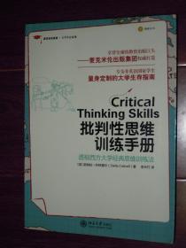批判性思维训练手册(前几页边角稍有些水印迹 无划迹 品相看图 )