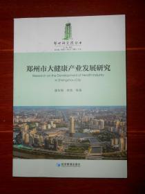 (郑州研究院丛书)郑州市大健康产业发展研究(一版一印 无划迹品好看图)
