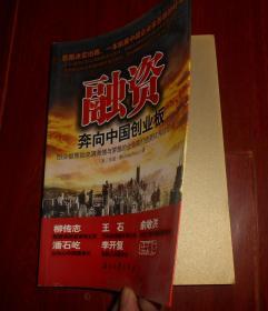 融资 : 奔向中国创业板(2011年1版2印 正版 品好看图 )