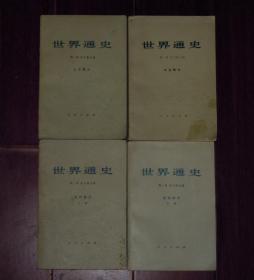 (全4册)世界通史:上古部分+中古部分+近代部分(上册)+近代部分(下册) 共4册合售(1972年第2版 自然旧 有私藏字迹 边角局部稍破损 品相看图免争议)