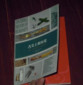 舌尖上的历史:食物、世界大事件与人类文明的发展(内几页局部稍划线 品相看图 )