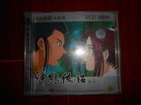 (武侠动漫)神雕侠侣 (2张VCD光盘)带防伪贴保正版 双碟装(正常播放 正版现货 实拍图片)