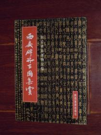 西安碑林百图集赏  折页本 2000年第2版1印(折叠版 碑林书法墨宝图集 品好看图)