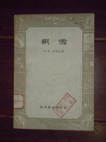 积雪:积雪(1956年1版1印 自然旧纸张泛黄 局部有黄斑 有馆藏印章及标签 品相看图)