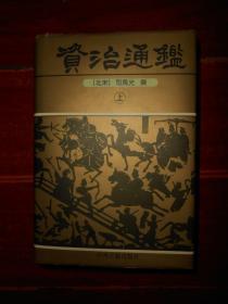 资治通鉴 精装本 1508页厚本 大32开本(自然旧 品好看图)
