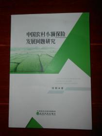 中国农村小额保险发展问题研究(一版一印 无划迹品好看图)
