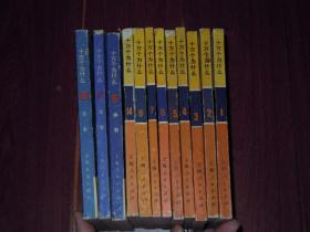 (文革版)十万个为什么 1、2、3、4、5、6、7、8、14、16、17、18 共12册合售 除了最末第18册其余11册扉页均有毛主席语录(自然旧 扉页均有私藏字迹 外封边角书口局部稍有些破损印迹等瑕疵 版次及品相看图免争议)
