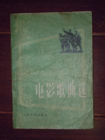 电影歌曲选 1975年1版1印(自然旧纸张泛黄 局部有黄斑 有馆藏印章及标签 品相看图)