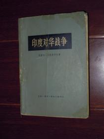(原版正版)印度对华战争 全一册 1971年1版1印(自然旧 外封边角有破损 内页无划迹 品相看图免争议)