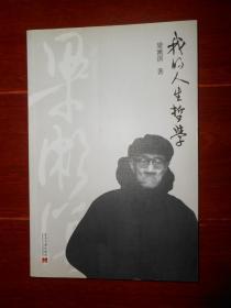我的人生哲学:梁漱溟对人生至理的追寻 第2版1印(内页品好近未阅)