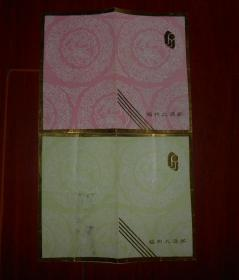 约80年代老菜单:福州大酒家 菜单2张(1张菜单有字迹) 共2张老菜单合售 (闽菜菜单)(自然旧 中间有折痕 品相看图免争议)