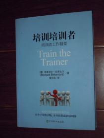 培训培训者:培训者工作精要(无划迹 品相看图 正版现货 实拍图片)