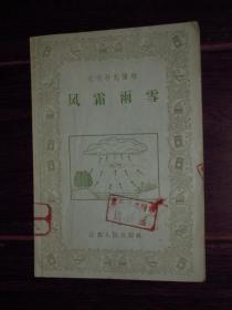(50年代老版本)文化补充读物:风霜雨雪 1956年1版1印(底封皮边角稍缺损 自然旧纸张泛黄 局部有黄斑 有馆藏印章及标签 品相看图免争议)