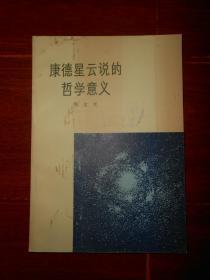 (文革版)康德星云说的哲学意义 1974年一版一印(自然旧内页泛黄 有几枚馆藏印章 书口有黄斑点迹 品相看图 )
