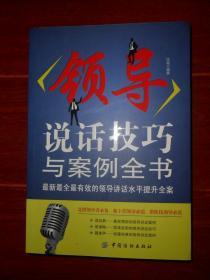 领导说话技巧与案例全书(一版一印 无划迹品好看图)