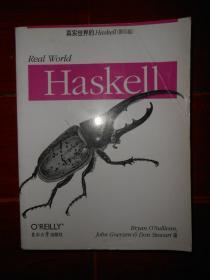 (原版正版)真实世界的Haskell 英文版(2010年1版1印 仅印1600册 外封皮局部稍瑕疵 前几页边角稍折痕 扉页有购书者字迹 其余内页无划迹品好 品相看图免争议 )