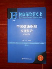 (2019年版)2019健康保险蓝皮书:中国健康保险发展报告(2019) 软精装本 2019版(无划迹品好看图 )