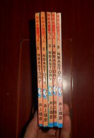 篮球飞人 1-5 全5册合售(自然旧老漫画版本及品相看图 版本看图免争议)