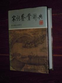 宋词鉴赏辞典 精装本 1987年1版2印(无划迹品好看图)