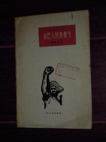 群众演唱小丛书:古巴人民有骨气(说唱、相声)1962年1版1印(自然旧 有馆藏印章标签 局部有黄斑 品相看图)