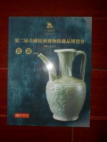 2011第二届全国民办博物馆藏品博览会(瓷器专辑)(全铜版彩印 2011年1版1印 品好看图 )