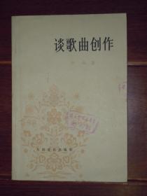 谈歌曲创作(1977年1版1印自然旧纸张泛黄 局部有黄斑 有馆藏印章及标签 品相看图)