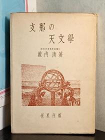 支那的天文学    日文原版     薮内清、恒星社、昭和18、271页