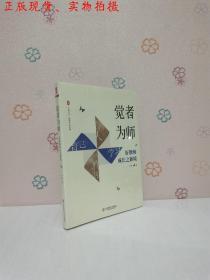 大夏书系·觉者为师:好教师成长之新境(教师专业发展)