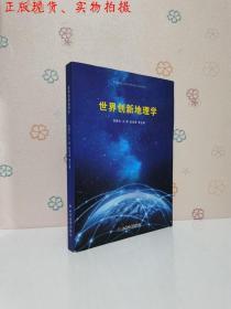 世界创新地理学