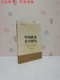 中国政务公开研究